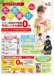 しちごさん7月スタイル.jpg